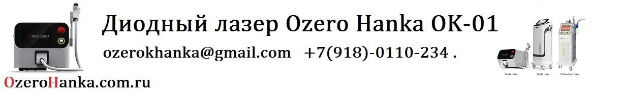 Купить диодный лазер Ozero Khanka Laser OK-1,описание,цена лазера Озера Ханка ОК-01I +79180110234 | ozerokhanka.com.ru