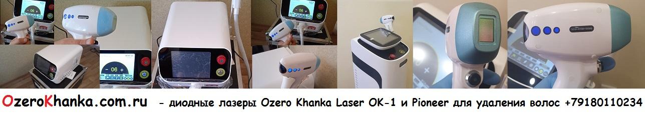 Купить диодный лазер Ozero Khanka Laser OK-1 Pioneer Озера Ханка ОК-01I +79180110234 | ozerokhanka.com.ru |Россия